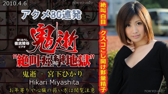 Tokyohot(東京熱) n0525 Hikari Miyashita Fuck of rapture - Jav uncensored(無修正) - JAPANESE ADULT VIDEOS