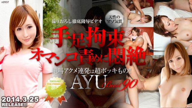 [Tokyohot(東京熱) n0937] Juicy Pussy Hole - Jav uncensored(無修正)->手足拘束オマンコ責めに悶絶動画13本@無料</title><meta