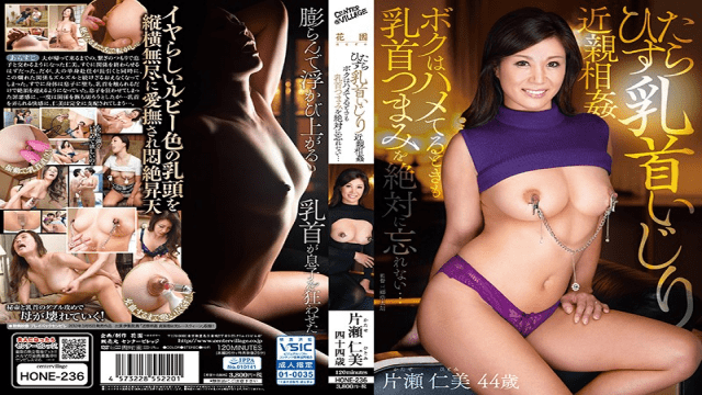 FHD CenterVillage HONE-236 Hitomi Katase Just Daring Nipples Incest Incest Absolutely Do Not Forget The Nipple Knob When It Is Stupid
