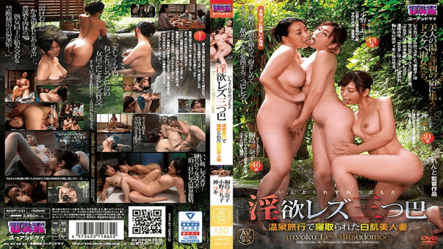 U&K AVOP-431 Lustful Lesbian Three Tombs - White Skin Beautiful Wife Wrestled By A Hot Spring Trip