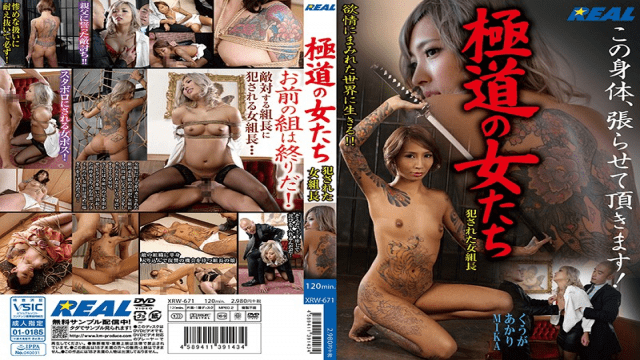 RealWorks XRW-671 Jav HD Women Who Are Committed Women Of Extreme Road