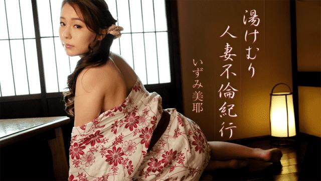 HEYZO 1975 Yukemuri housewife adultery trip Izumi Miya