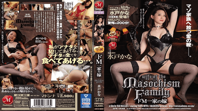 FHD Madonna JUY-823 Bokep JAV Jepang Mito Kana My Wife is Wife Of The De M Family