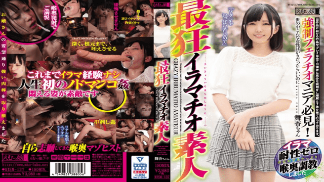 FHD MGirls'Lab MISM-137 Jav Sex Nizumi Maika Crazy Deep Throating Amateur