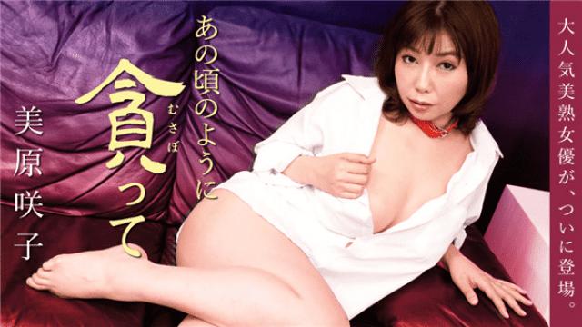 Caribbeancom 043018-652 Mihara Sakiko like Mr. Sakiko Mihara dandruding like that