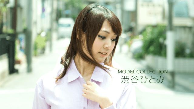 1Pondo 050218_680 Model Collection Hitomi Shibuya