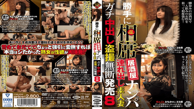 BigMorkal ITSR-055 Self-tapping Tavern Nanpa Take Out Without Permission Amateur Wife Gachi Cum Shot Inside Unscheduled Release 8