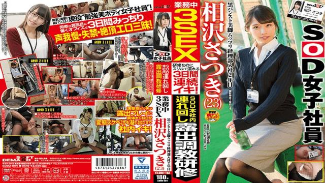 SODCreate SDMU-804 Aizawa Satsuki SOD Maintaining In-house Exposition Training Training 3SEX Black Pantyhose Leg
