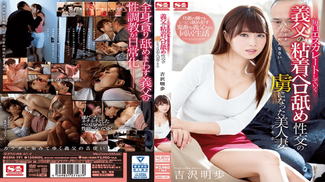 FHD S1NO.1STYLE SSNI-191 Stickiness Of My Stepfather Who Escalates Every Day Erotic Beloved Licking Beautiful Wife Captured By Sex Akiho Yoshizawa Akiho