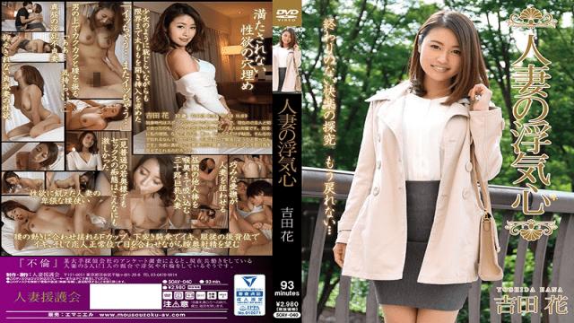 CovetingWifeGroup/Emanuel SOAV-040 Hana Yoshida Married Wife's Cheating Heart Yoshida Flower