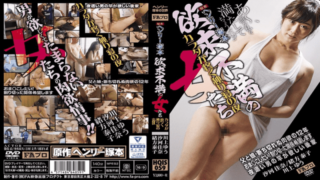 FHD FAPro HQIS-059 Henry Tsukamoto Original Work Female Frustrations Body Sorely Sleeping Alone At Night