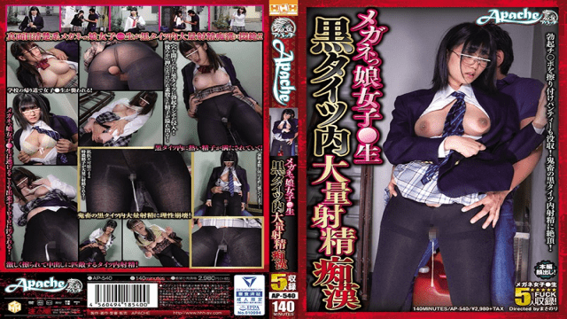 FHD Appachi AP-540 Glasses Daughter Girls Large Black Tights Mass Ejaculation Molester