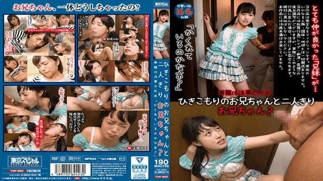 TokyoSpecial TSP-392 My Parents Are Going Out With A Brother And A Brother Who Is Hikikomori Only Two Older Brothers?