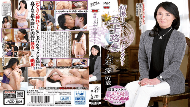 Center Village JRZD-806 First Taken Shoot Fifty-two Wife Document Mio Oishi
