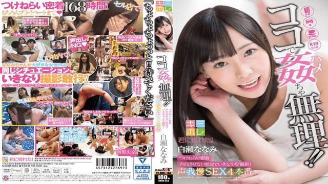 SODCreate KMHR-034 Nanami Shirase Tsukkurai Tightly Shoot AV Suddenly In A Situation Where You Can Not Make A Voice! Voice Endurance SEX 4 Production