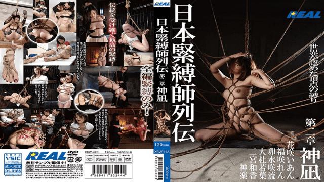 FHD RealWorks XRW-478 Nippon Buddhist Rectangle Chapter 2 Kannagi