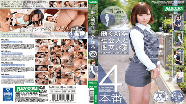 FHD MediaStation BAZX-134 Working New Graduate With Sexual Intercourse VOL.004