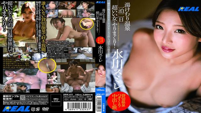 RealWorks XRW-477 Yukeuri Onsen Overnight One Night Stay With A Good Woman! Mizukawa Violet
