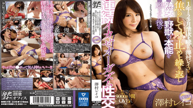 FHD TameikeGoro MEYD-370 After One Year And Two Months Abstinence Continued Abstinence Sawamura