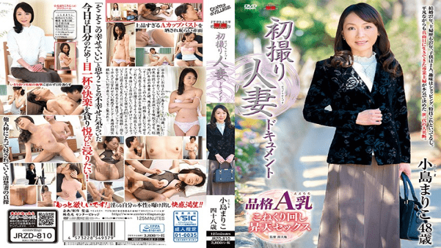 Senta-birejji JRZD-810 First Shot Married Document Document Mariko Kojima