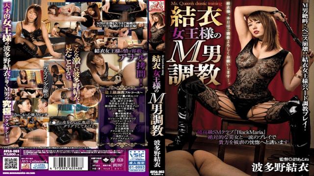 AVScollector's AVSA-063 Yui Hatano Queen Queen's M Men's Training Hatano Yui Hatano