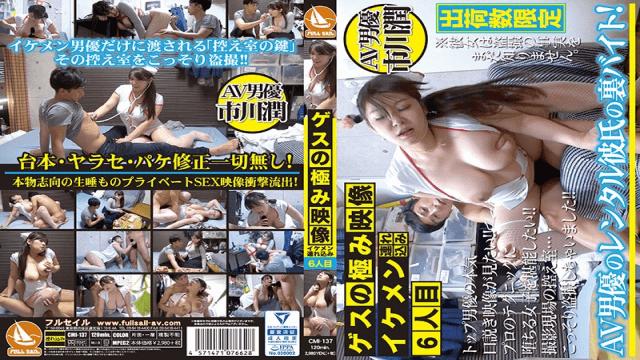 Prestige CMI-137 Takagi Akari Guess's Extreme Image Twinking Penguin 6th Person