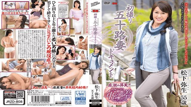 CenterVillage JRZD-808  First Shot 50th Wife Document Yayoi Matsushita