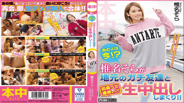 FHD HonNaka HND-525 That Person Is Now What Shiina Sora Met With Local Gagi Friends Haste Get Out Of Live Cum