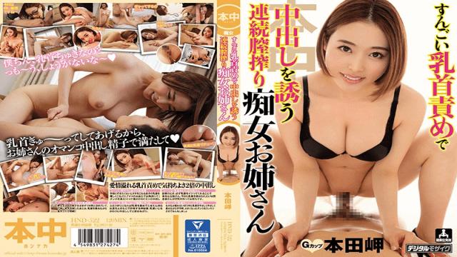 FHD HonNaka HND-522 Contagious Vaginal Squeezing Lewd Woman Sister Honda Cape Inviting Vaginal Cum Shot With A Big Nipple Torture