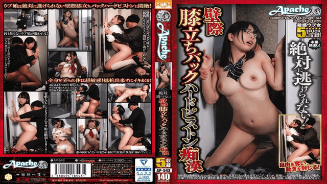 Appachi AP-543 Absolutely Escape Knee Standing Back Wall Hard Piston Molester