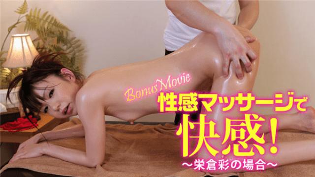 HEYZO 1755 Aya Eikawa Pleasure with sex sensation massage Aya Eikawa's case