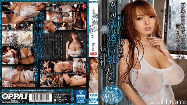 FHD OPPAI PPPD-671 Hitomi Woman Who Was Exposed At The Rain Shop Wet Clothes Of A Boss I Got Rude To Big Tits Hitomi