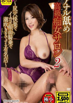 Sizzling hot Shinobu Igarashi loves nasty sex