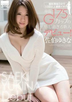 Saeki Yukina loves getting screwed by a big cock