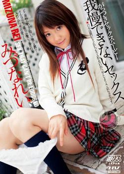 Naughty Rei Mizuna, nice Asian teen gets hard banging