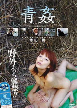 Akane Mochida, naughty Asian bimbo fucks outdoors