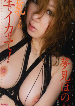 Honoka Yumemi naughty mature Asian chick gets a rear banging