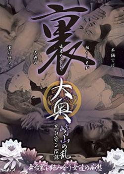 Japanese AV Model hottie gets mature pussy licked