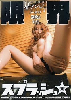 Japanese babe Anje Hoshi in nasty bukkake porn scenes