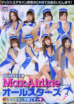 Naughty Japanese AV model enjoys cosplay stewardess role