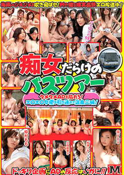 Naughty Japanese AV model and friends in raunchy gangbang