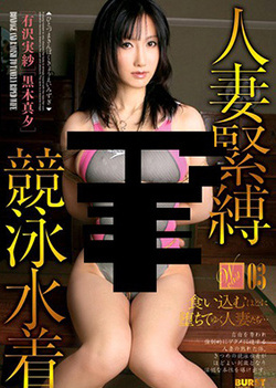 Naughty Japanese AV model gets doggy style banging