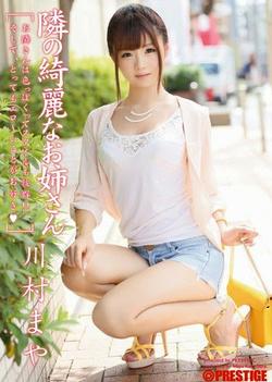 Maya Kawamura naughty Asian babe dominates her boyfriend
