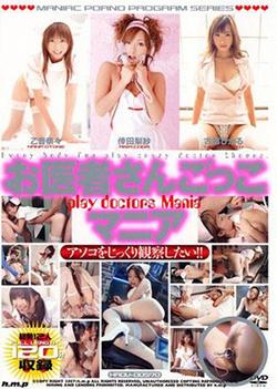 Naughty nurse is a horny Japanese AV Model sucking cock