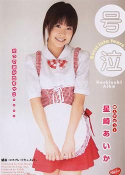 Aika Hoshizaki lovely Asian nurse enjoys a vibrator and doggy style fuck