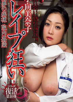 Minako Komukai naughty Asian nurse enjoys patients' hard cock