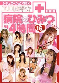 Naughty Japanese AV model is nasty horny nurse at work!