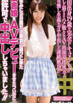 Hitomi Maisaka Asian babe gives amazing blowjob