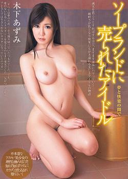 Azumi Kinoshita hot Asian milf gets position 69 in the bathroom