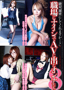 Naughty Japanese schoolgirl in hot lesbian action with milf friend